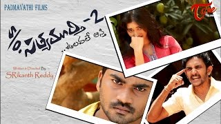 S/O Satyamurthy 2 || Hilarious Comedy Spoof