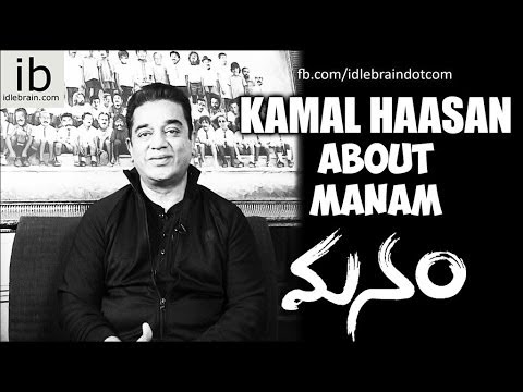 Kamal Haasan about Manam - idlebrain.com