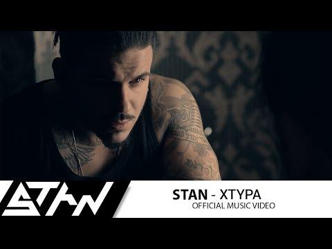 STAN - Χτύπα | STAN - Xtypa