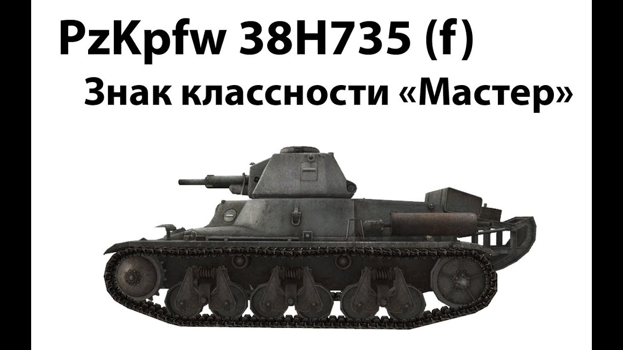 Pz.Kpfw. 38H 735 (f) - Мастер