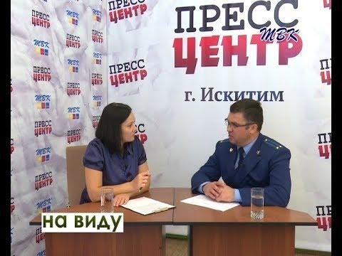 «На виду» Деятельность прокуратуры в первом полугодии 2017 года