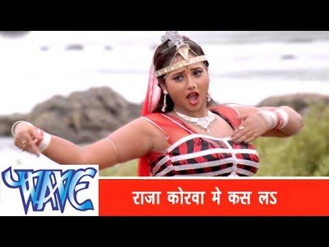 राजा कोरवा में कस लs Raja Korawa Me Kash La  - Khesari Lal Yadav - Bhojpuri Hot Songs 2015- Nagin