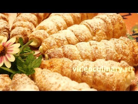 Рецепт - Пирожные Трубочки  от http://videoculinary.ru