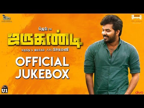 Jarugandi - Official Jukebox : Jai, Reba Monica John : Bobo Shashi