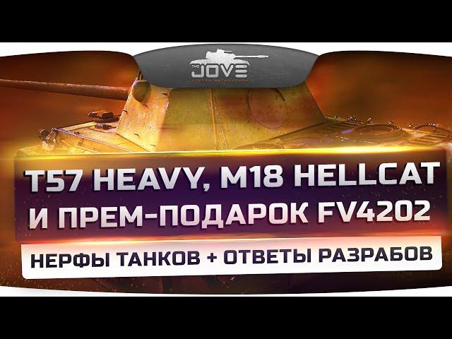 Инфа с СуперТеста: Нерф T57 Heavy и M18 Hellcat +