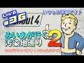 Fallout4 36 OFFLINE RPG