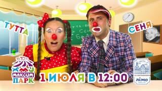 """""""Максим-Парк"""" приглашает на Фестиваль мороженого!"""