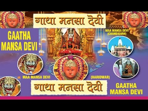 Gatha Mansa Devi Ki By Kumar Vishu [Full Video Song] I Gatha Mansa Devi Ki