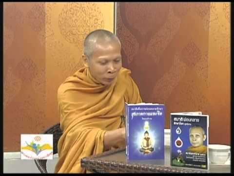 The Healing By Insight Meditation Treatment  พระมหาสีไพร อาภาธโร สมาธิบำบัด