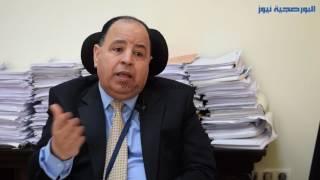 نائب وزير المالية في حواره لـ