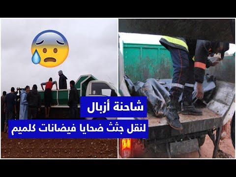 بالفيدو: نعوش وشاحنة أزبال لنقل جثامين غرقى وادي كلميم