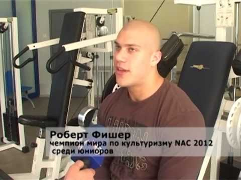 Смотреть видео Робертс Фишерс — чемпион мира NAC 2012 \