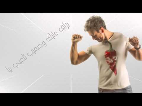 Saad Lamjarred anti baghya wahid 2014