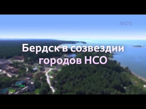 Бердск в созвездии городов НСО