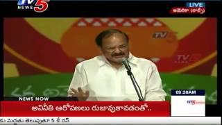 Venkaiah Naidu Inspirational Speech @ NATS Sambaralu