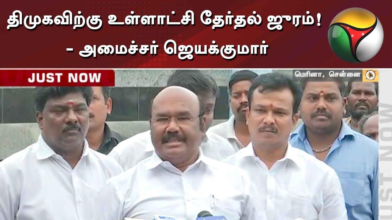 திமுகவிற்கு உள்ளாட்சி தேர்தல் ஜுரம்! - அமைச்சர் ஜெயக்குமார் | Jayakumar | DMK | ADMK