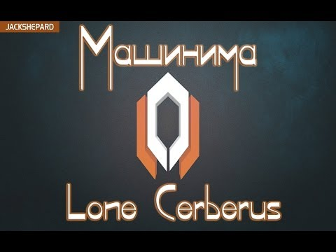 """Машинима """"Lone Cerberus"""""""