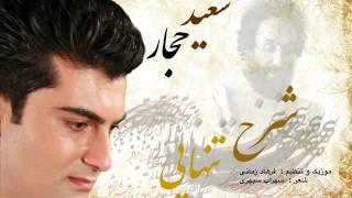 Saeed Hajjar - sharh tanhaee