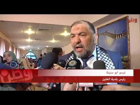 الخليل تحتضن مؤتمر دعم الأقصى والمقدسات الإسلامية