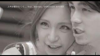 GOKIGEN SOUND「声が聞きたくて... feat.marina」