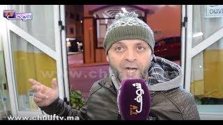بالفيديو..لموت ديال الضحك مع أغرب تعريف لمصطلح تعويم الدرهم   |   بــووز