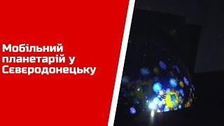 Мобільний планетарій у Сєвєродонецьку