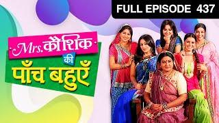 Mrs. Kaushik Ki Paanch Bahuein - Episode 437 - March 15, 2013