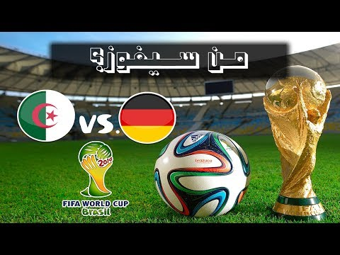 الجزائر X ألمانيا | Algeria vs Germany | World Cup 2014 - توقعات