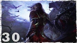 Castlevania Lords of Shadow. Серия 30 - Легенда о Забытом.