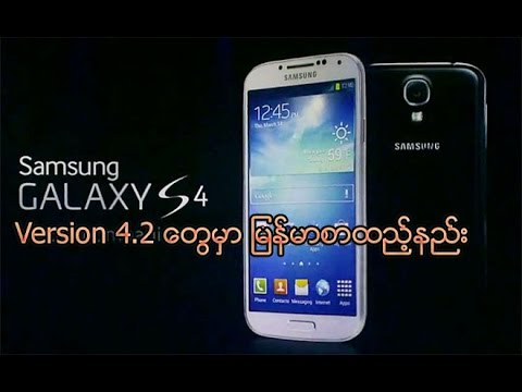 How to install Zawgyi/Myanmar Font+Keyboard for Samsung G S4/ Version 4.2