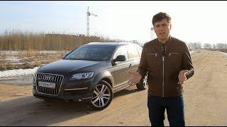 Audi Q7 Тест-драйв