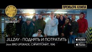 Jillzay feat. Bro Upgrade, Скриптонит, 104 - Поднять и потратить Скачать клип, смотреть клип, скачать песню