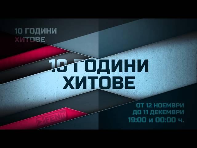 АНОНС - 10 ГОДИНИ ХИТОВЕ