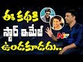 Dil Raju about star image and Fidaa story; Varun Tej, Sai ..