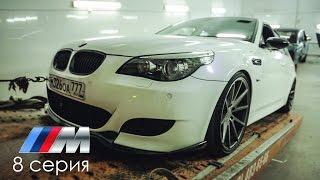 BMW M5 8я серия. Коробка заклинила. Жорик Ревазов.