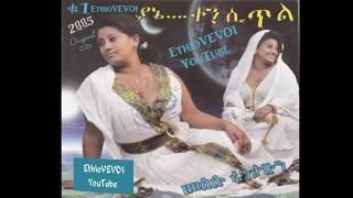 "Meselu Fantahun - Yane Qen Sitel ""ያኔ ቀን ሲጥል"" (Amharic)"