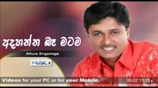 Athula Sri Gamage - Adahanna Ba Matama