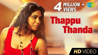 Thapppu Thanda Aadhalal Kadhal Seiveer HD Video