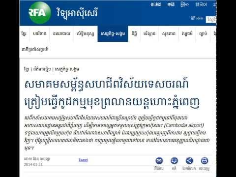 Tourism Union Association Plans to Go on Strike at Phnom Penh Airport