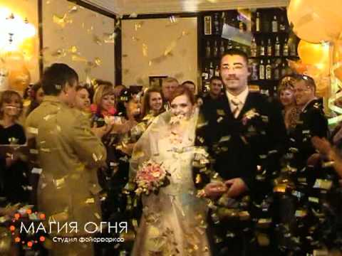 Пушка конфетти на свадьбе