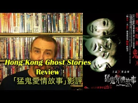 Hong Kong Ghost Stories/猛鬼愛情故事  Movie Review