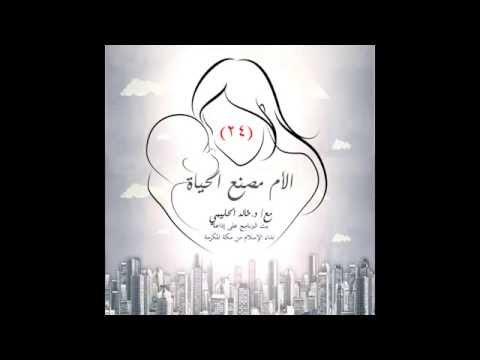 الحلقة الرابعة والعشرون | الأم مصنع الحياة | د.خالد بن سعود الحليبي