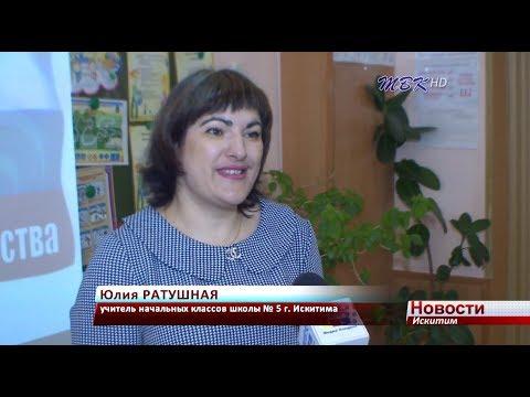 Юлия Ратушная представит Искитим на областном конкурсе «Учитель года»
