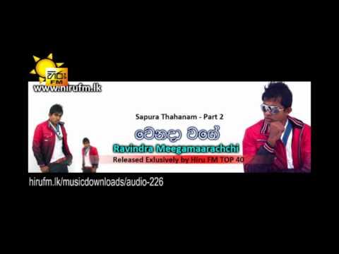 Wenada Wage Sapura Thahanam   Part 2   Ravindra Meegamaarchchi   lk