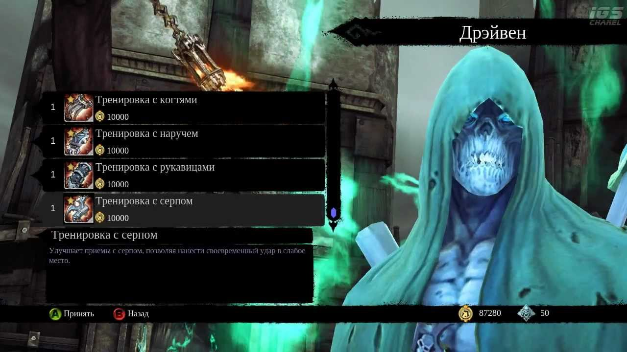 darksiders 2 book of the dead pages 1-10