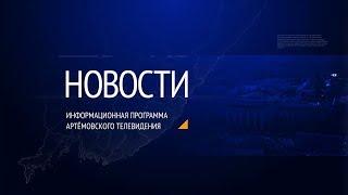 Новости города Артема (от 01.11.2019)