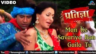 Man Ke Savariya Ban Gaila Tu (Pratigya) (Bhojpuri)