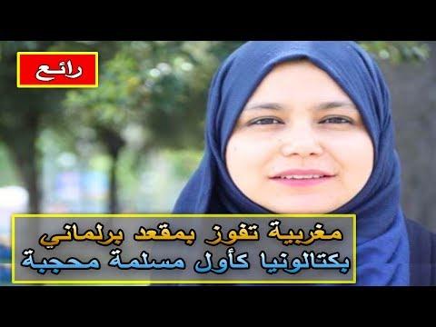 مغربية تفوز بمقعد برلماني بكتالونيا كأول مسلمة محجبة