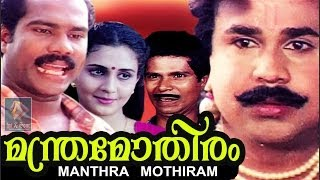 Manthramothiram Malayalam Comedy Full Length Movie