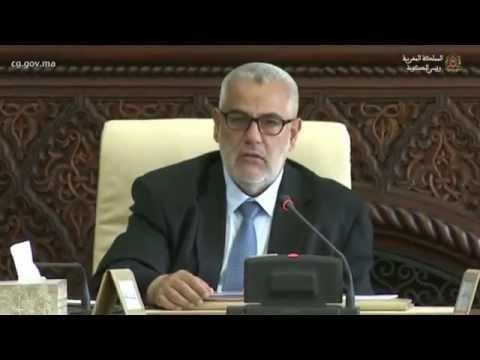 كلمة بنكيران في افتتاح المجلس الحكومي